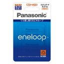 パナソニック Panasonic エネループ 単4形充電池4本(スタンダードモデル) BK-4MCC/4C