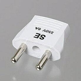 【ポスト投函便専用商品・送料無料】YAZAWA ヤザワ 海外用電源プラグ SEタイプ(AタイプをSEタイプへ) HP6 WH