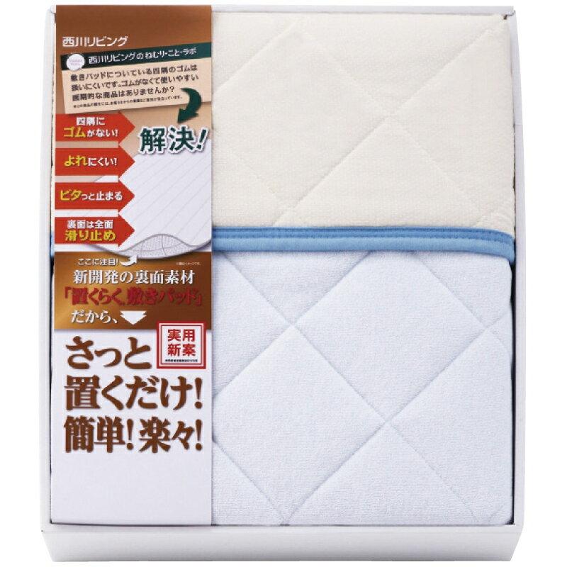 【ギフト包装・のし無料】西川リビング 置くらくシンカーパイル敷パット 2079-76051
