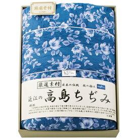 【ギフト包装・のし無料】高島ちぢみ 肌布団 TAF700