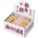 【ギフト包装・のし無料】銀座花のれん ギンザハナノレン 銀座餅 14枚入