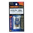 【ポスト投函便 送料無料】エルパ コードレス電話機用充電池 ELPA TSA-053 大容量タイプ コ…