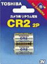 【ポスト投函便・代引き不可】東芝 カメラ用リチウム電池 CR2 2本 TOSHIBA CR2G 2P