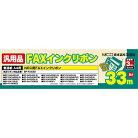 ミヨシ 汎用FAXインクリボン NEC SP-FA530対応 3本入り MCO FXS533N-3