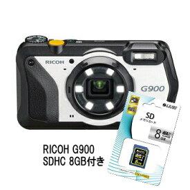 【7月26日発売予定 SDHCカード8GB付】リコー 工事現場仕様 防水・防塵・業務用デジタルカメラ RICOH G900