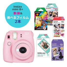 【1000円キャッシュバック対象】(フィルム20枚セット)富士フィルム instax mini 8+ チェキカメラ1台+フィルム20枚が選べる【2】