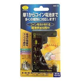 【ネコポス発送 送料無料】スマイルキッズ コイン電池が測れる電池チェッカー SMILE KIDS ADC-10 単1形からコイン電池まで対応マルチバッテリーチェッカー