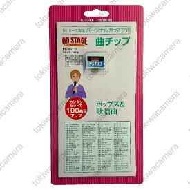 オン・ステージ お家カラオケ 家庭用パーソナルカラオケ ON STAGE Nシリーズ専用追加曲チップ PK-NST33