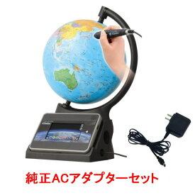 タカラトミー 小学館の図鑑NEOGlobe 純正ACアダプターセット