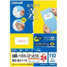 マクセル 宛名表示ラベル カラーレーザー・IJ対応普通紙 A4 24面 110枚 maxell M8359V-110A 宛名ラベル 宛名シール ラベルシール ラベル印刷に