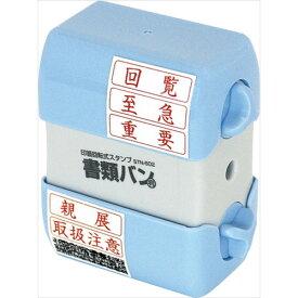 ナカバヤシ 印面回転式スタンプ書類バン STN-602