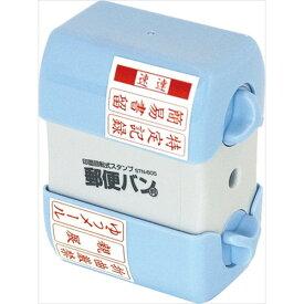 ナカバヤシ 印面回転式スタンプ郵便バン STN-605