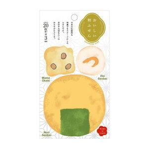 ナカバヤシ おいしい和ふせん せんべい FST-0053