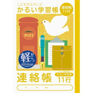 ナカバヤシ こどもがよろこぶ・かるい学習帳A5連絡帳11行 NA51-R11