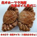 毛ガニ 北海道 北海道産 冷凍ボイル 毛ガニ たっぷり約500g×2 贈答 送料無料