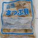 つぶ 北海道加工 刺身 真つぶ500g 生冷凍