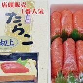 たらこタラコふっくらプチプチたらこ切子500gです化粧ケース入ご贈答にどうぞ北海道古平からお届け訳あり