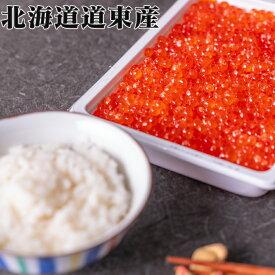 北海道産 いくら 醤油漬500g 笹谷商店 釧路乃膳