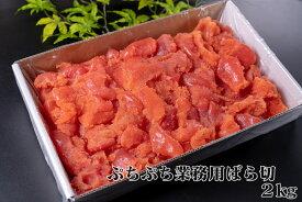 たらこ 訳あり 4切 業務用 バラ子 バラ切たっぷり 2kg ご家庭用にどうぞ 古平からお届け。ご当地グルメ 北海道