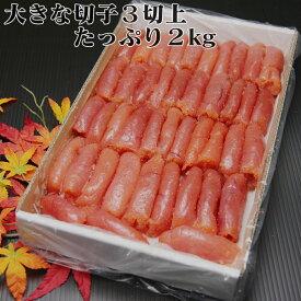 たらこ タラコ 3切上業務用プチプチたらこ 大きな切子 たらこ たっぷり2kg 北海道 古平からお届け 訳あり