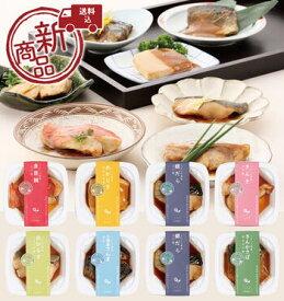 【送料無料】さち8P食べきりサイズことこと煮魚・レンジで手づくりの味※北海道・中国・四国・九州へは送料500円を要します。煮魚 惣菜 無添加 レンジ対応 個食 冷凍 中元 歳暮 ギフト のし対応