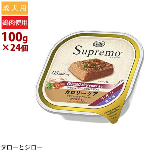 Nutro ニュートロ シュプレモ カロリーケア ウェットフード チキン 成犬・シニア用 トレイ 100g×24個