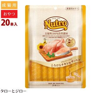 Nutro ニュートロ 猫用おやつ【チキンフレーク入り とろけるチキン&サーモン】12g×20本(240g) 成猫用 鶏肉 鮭 ペースト 主原料100%天然素材