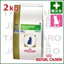 ロイヤルカナン ベテリナリーダイエット 療法食 pHコントロール1 フィッシュテイスト ドライ 猫用 2kg