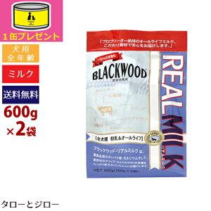 【オーガニック缶詰1缶付き】BLACKWOOD ブラックウッド【リアルミルク】600g×2袋 全犬種・全年齢対応 粉ミルク 100%天然由来成分【200g×3の小分け】【ポイント10倍】【送料無料(沖縄・離島は除