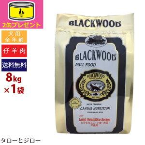 【オーガニック缶詰2缶おまけ】BLACKWOOD ブラックウッド【ミルフード3000】8kg 全犬種・全年齢用ドライフード 粉末タイプ ラム 仔羊肉【2kg×4の小分け】【ポイント10倍】【送料無料(北海道・