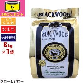 【オーガニック缶詰2缶おまけ】BLACKWOOD ブラックウッド【ミルフード 5000】8kg 全犬種・全年齢用ドライフード 粉末タイプ なまず 食物アレルギー配慮 【2kg×4の小分け】【ポイント10倍】【全国送料無料】