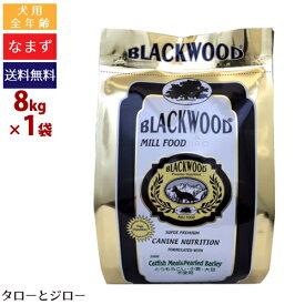 【プレゼント対象品】BLACKWOOD ブラックウッド【ミルフード 5000】8kg 全犬種・全年齢用ドライフード 粉末タイプ なまず 食物アレルギー配慮 【2kg×4の小分け】【ポイント10倍】【全国送料無料】