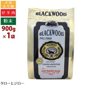 BLACKWOOD ブラックウッド【ミルフード3000】900g 全犬種・全年齢用ドライフード 粉末タイプ ラム 仔羊肉【300g×3の小分け】