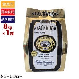 【プレゼント対象品】BLACKWOOD ブラックウッド【ミルフード LOW FAT】8kg 全犬種・成犬〜シニア犬用ドライフード 粉末タイプ 鶏肉 体重管理用 低カロリー【2kg×4の小分け】【ポイント10倍】【全国送料無料】