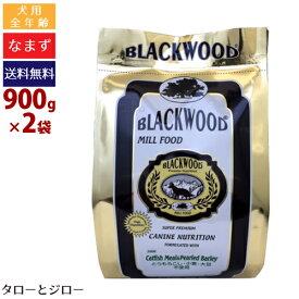 【プレゼント対象品】BLACKWOOD ブラックウッド【ミルフード 5000】900g×2袋 全犬種・全年齢用ドライフード 粉末タイプ なまず 食物アレルギー配慮 【300g×3の小分け】【ポイント10倍】【送料無料(沖縄・離島は除く)】