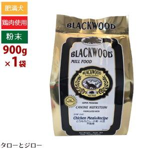 BLACKWOOD ブラックウッド【ミルフード LOW FAT】900g 全犬種・成犬〜シニア犬用ドライフード 粉末タイプ 鶏肉 体重管理用 低カロリー【300g×3の小分け】【ポイント10倍】