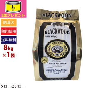【オーガニック缶詰2缶おまけ】BLACKWOOD ブラックウッド【ミルフード LOW FAT】8kg 全犬種・成犬〜シニア犬用ドライフード 粉末タイプ 鶏肉 体重管理用 低カロリー【2kg×4の小分け】【ポイント1
