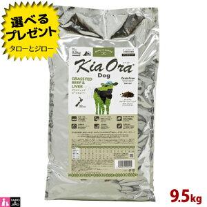 キアオラ グラスフェッドビーフ&レバー ドッグ 9.5kg