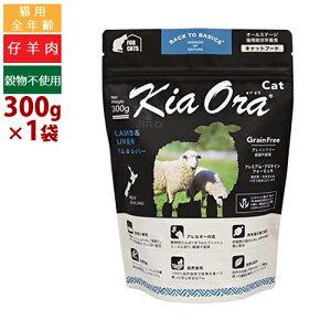 Kia Ora キアオラ キャットフード【ラム&レバー】300g 全年齢用ドライフード 仔羊肉 レバー 穀物不使用 食物アレルギー対応