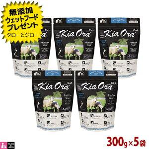 【オーガニックウェットフード1個おまけ】Kia Ora キアオラ キャットフード【ラム&レバー】300g×5袋 全年齢用ドライフード 仔羊肉 レバー 穀物不使用 食物アレルギー対応【送料無料(沖縄・