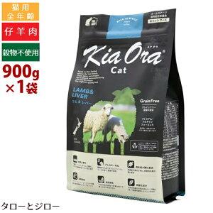 Kia Ora キアオラ キャットフード【ラム&レバー】900g 全年齢用ドライフード 仔羊肉 レバー 穀物不使用 食物アレルギー対応