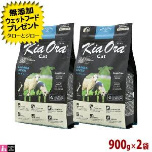 【オーガニックウェットフード1個おまけ】Kia Ora キアオラ キャットフード【ラム&レバー】900g×2袋 全年齢用ドライフード 仔羊肉 レバー 穀物不使用 食物アレルギー対応【送料無料(沖縄・