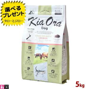 キアオラ ビーフ&サーモン ドッグ 5kg