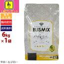 【オーガニックウェットフード1個おまけ】BLISMIX ブリスミックス 猫用 チキン 6kg 全年齢対応 猫用ドライフード 鶏肉…