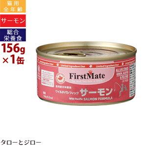 FirstMate ファーストメイト【猫用缶詰 サーモン】156g 全年齢用ウェットフード 総合栄養食 鮭 穀物不使用 パテタイプ カナダ産 エポキシフリー缶