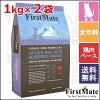 【NEW】FIRSTMATEファーストメイトキャットフード(全年齢)チキンウィズブルーベリー1kg×2袋【ポイント10倍】【送料無料(一部地域除く)】