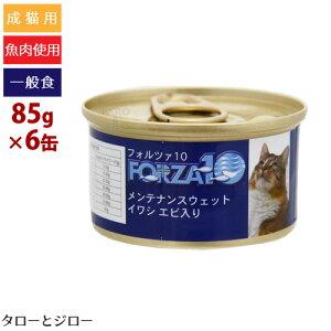 FORZA10 フォルツァディエチ メンテナンスウェット【イワシ&エビ】85g×6缶 猫用ウェットフード 一般食 成猫用