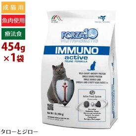 FORZA10 フォルツァディエチ イムーノアクティブ【キャット】454g 健康加齢 免疫力向上 食事療法食 成猫用 魚使用【ポイント10倍】