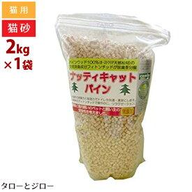 ナッティキャット【固まらない猫砂 パインウッド】2kg オーガニック素材使用 システムトイレ/スノコタイプ向け