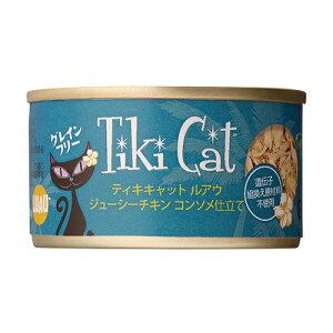 【選べる高級無添加ペットフードプレゼント】Tiki Cat ティキキャット ルアウ【ジューシーチキン コンソメ仕立て】80g×12缶 猫用・全年齢対応 ウェットフード 缶詰 鶏肉 穀物不使用 総合栄養